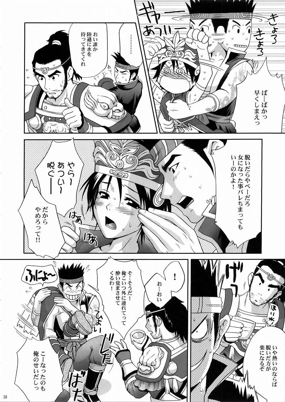 In Sangoku Musou 3 36
