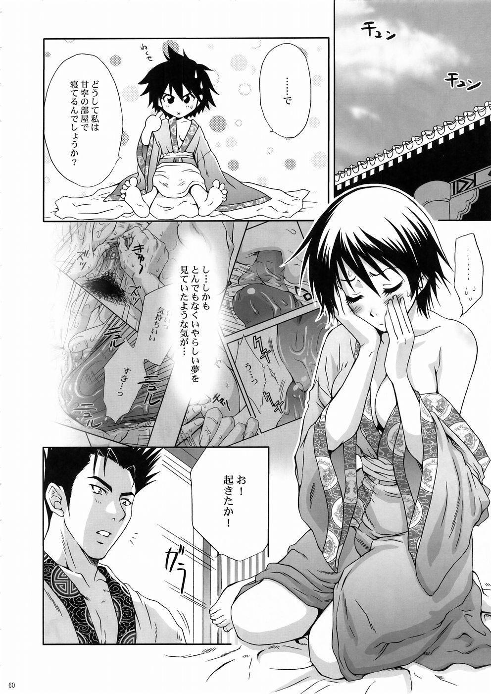 In Sangoku Musou 3 58