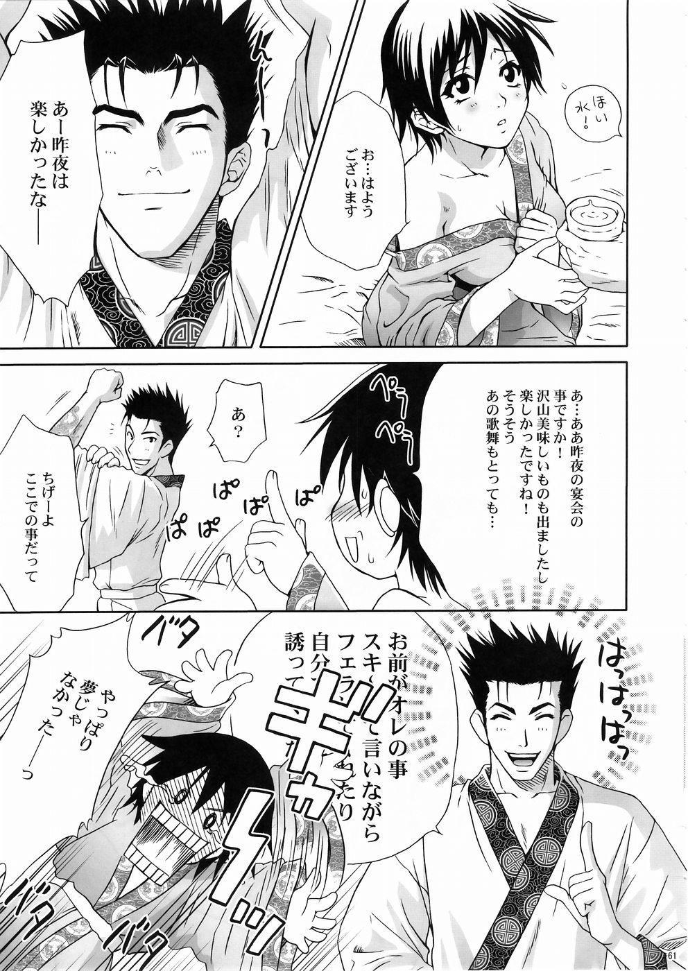 In Sangoku Musou 3 59