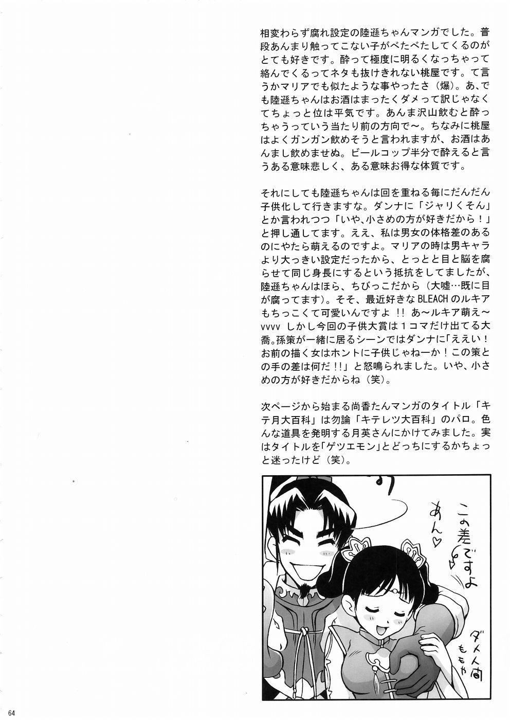 In Sangoku Musou 3 62