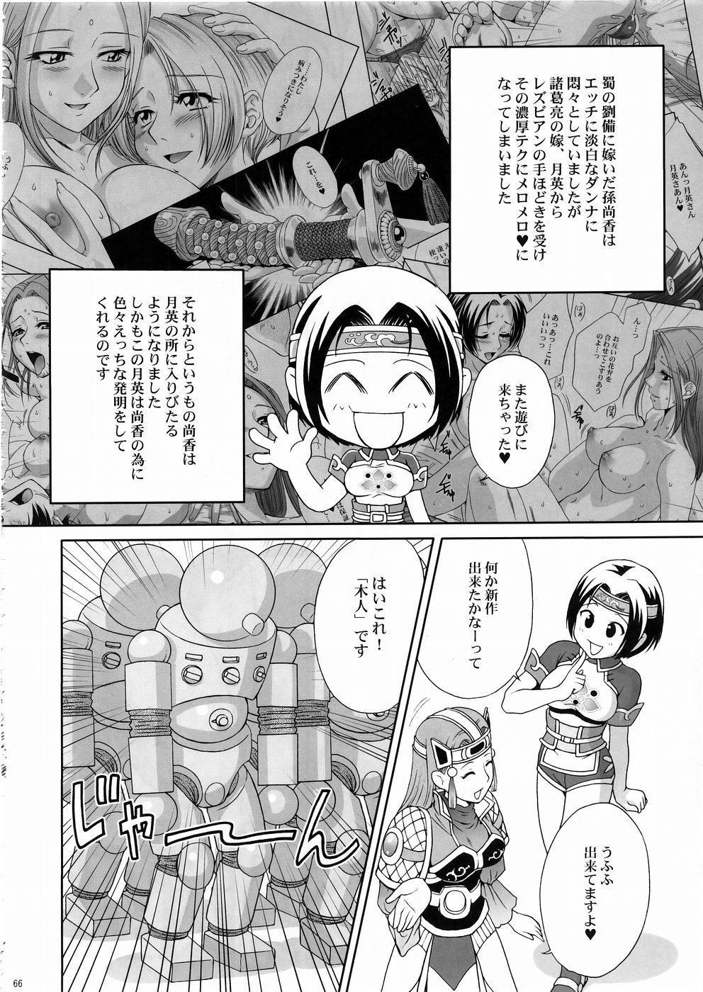 In Sangoku Musou 3 64