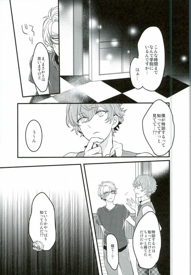 Tanjun Sesshoku no Yukue 10