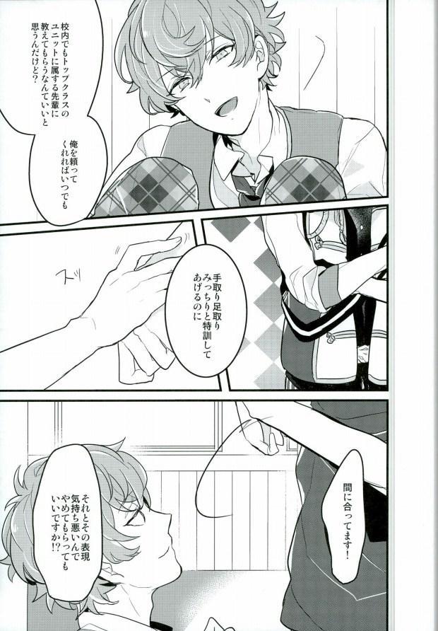 Tanjun Sesshoku no Yukue 12