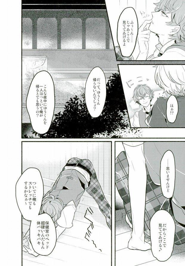 Tanjun Sesshoku no Yukue 13