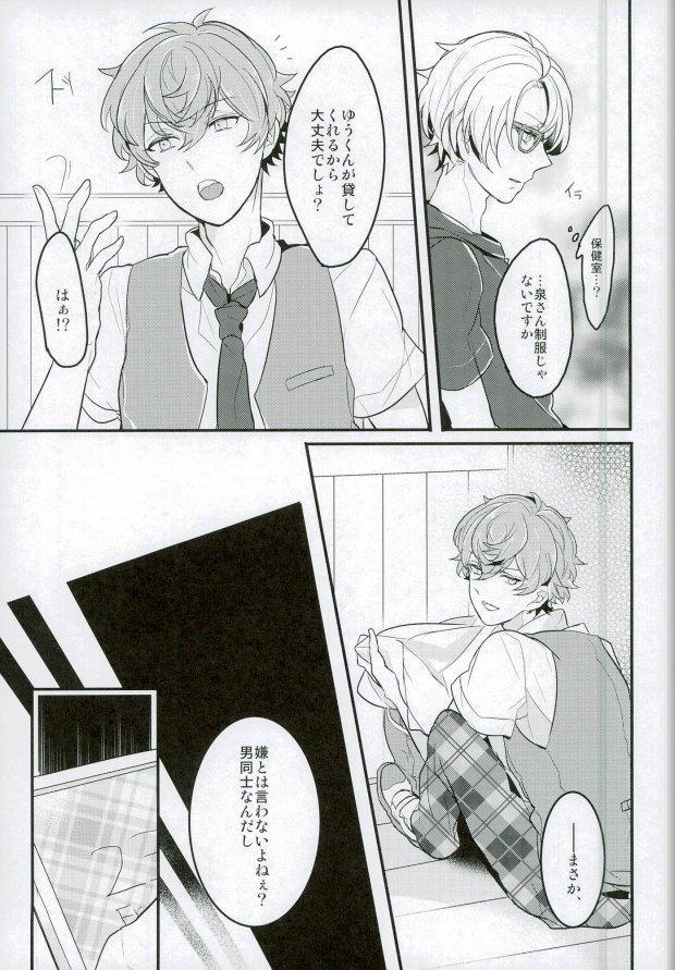Tanjun Sesshoku no Yukue 14