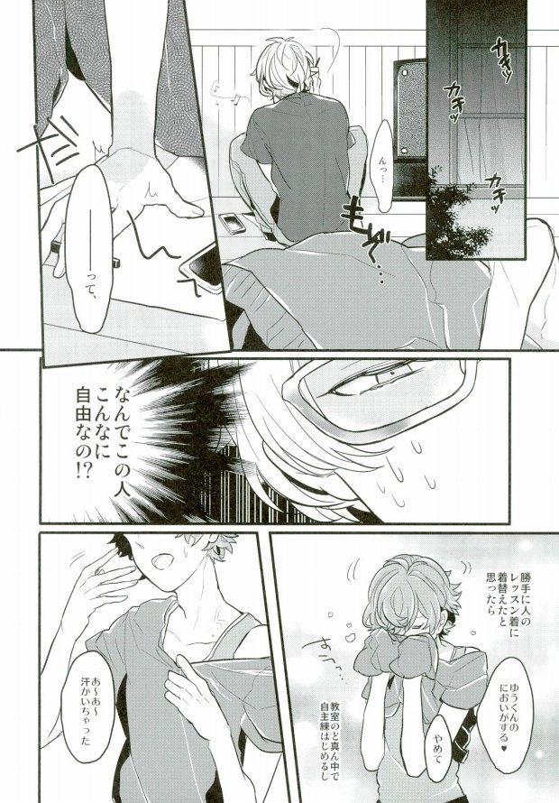 Tanjun Sesshoku no Yukue 15