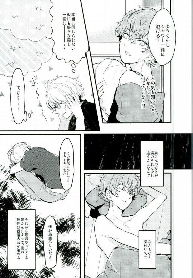 Tanjun Sesshoku no Yukue 16