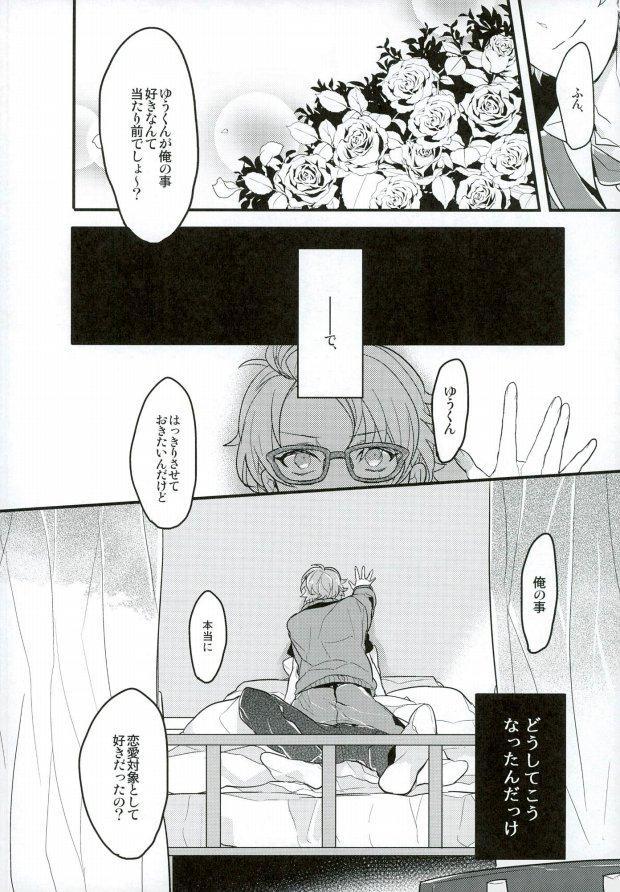 Tanjun Sesshoku no Yukue 19