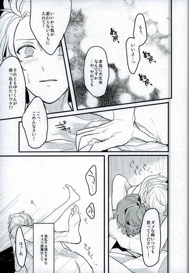 Tanjun Sesshoku no Yukue 26