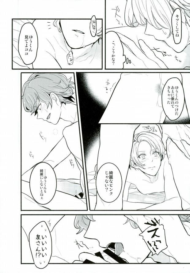 Tanjun Sesshoku no Yukue 29