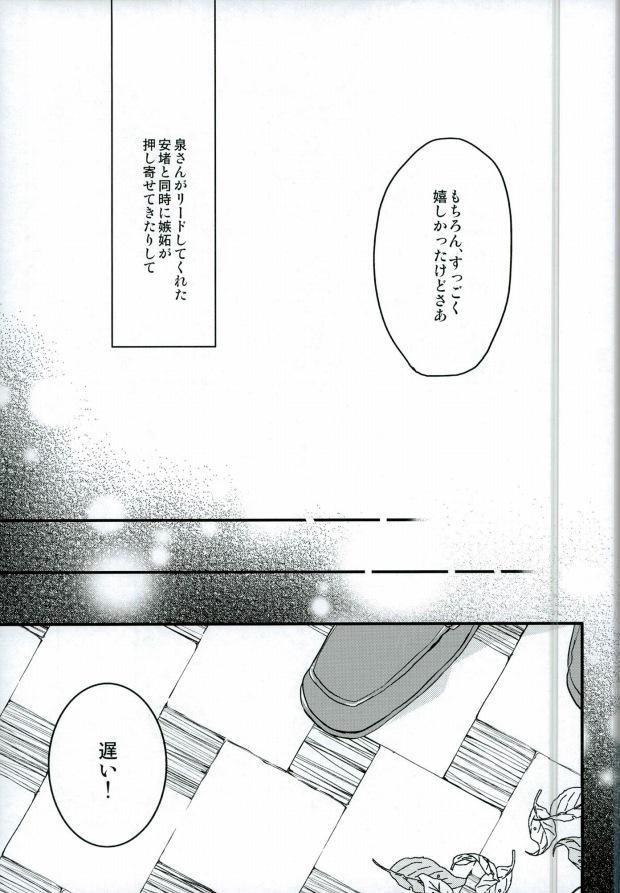 Tanjun Sesshoku no Yukue 32