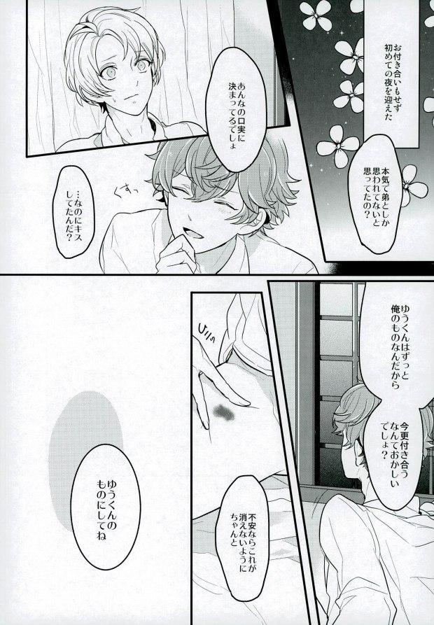 Tanjun Sesshoku no Yukue 35