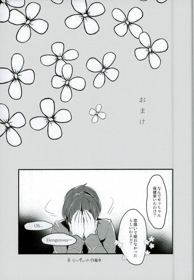 Tanjun Sesshoku no Yukue 36