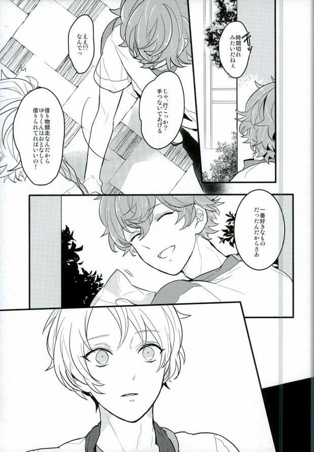 Tanjun Sesshoku no Yukue 3