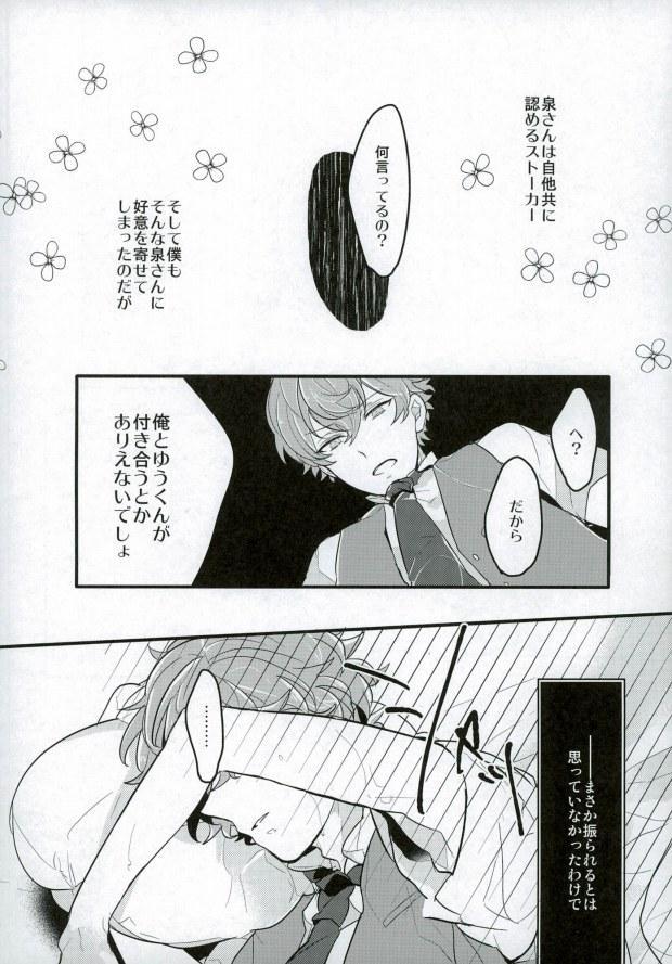 Tanjun Sesshoku no Yukue 4