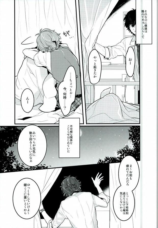 Tanjun Sesshoku no Yukue 5