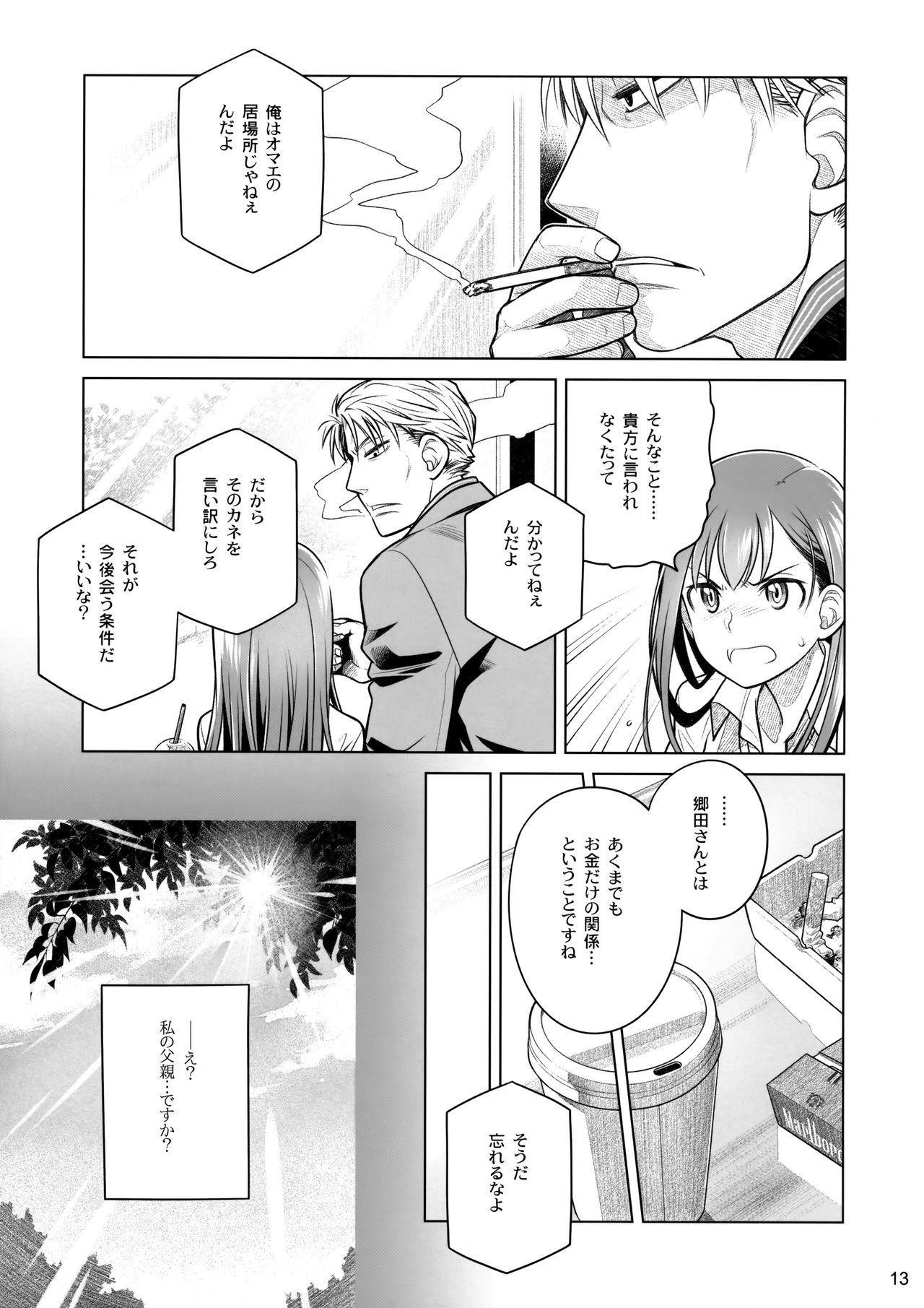 "Stay by Me Zenjitsutan Fragile S - Stay by me ""Prequel"" 11"