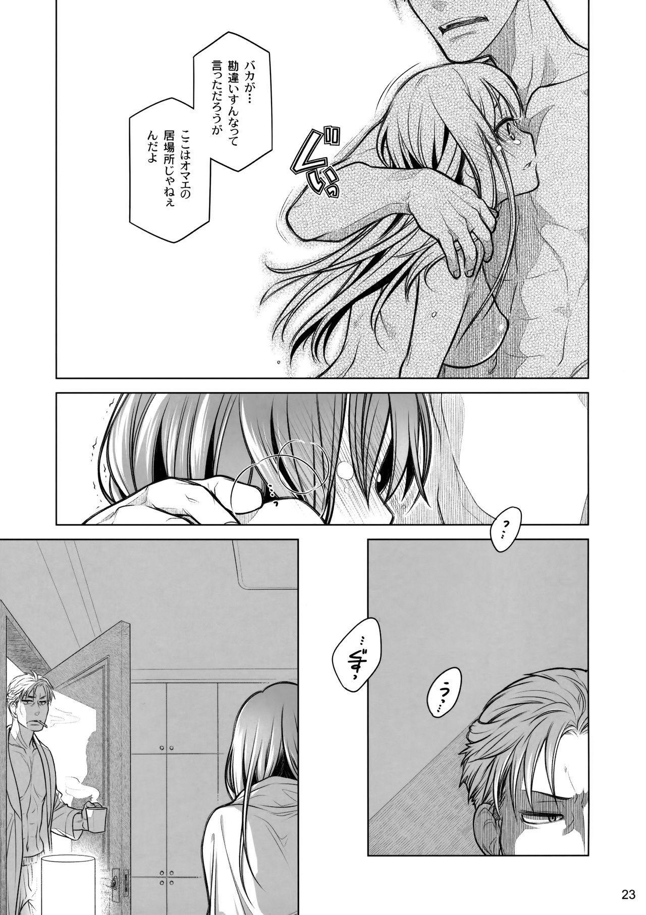 "Stay by Me Zenjitsutan Fragile S - Stay by me ""Prequel"" 21"