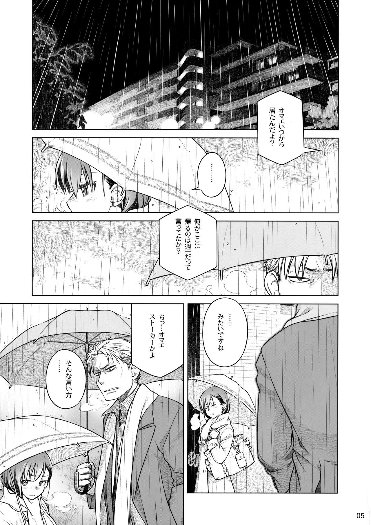 "Stay by Me Zenjitsutan Fragile S - Stay by me ""Prequel"" 3"