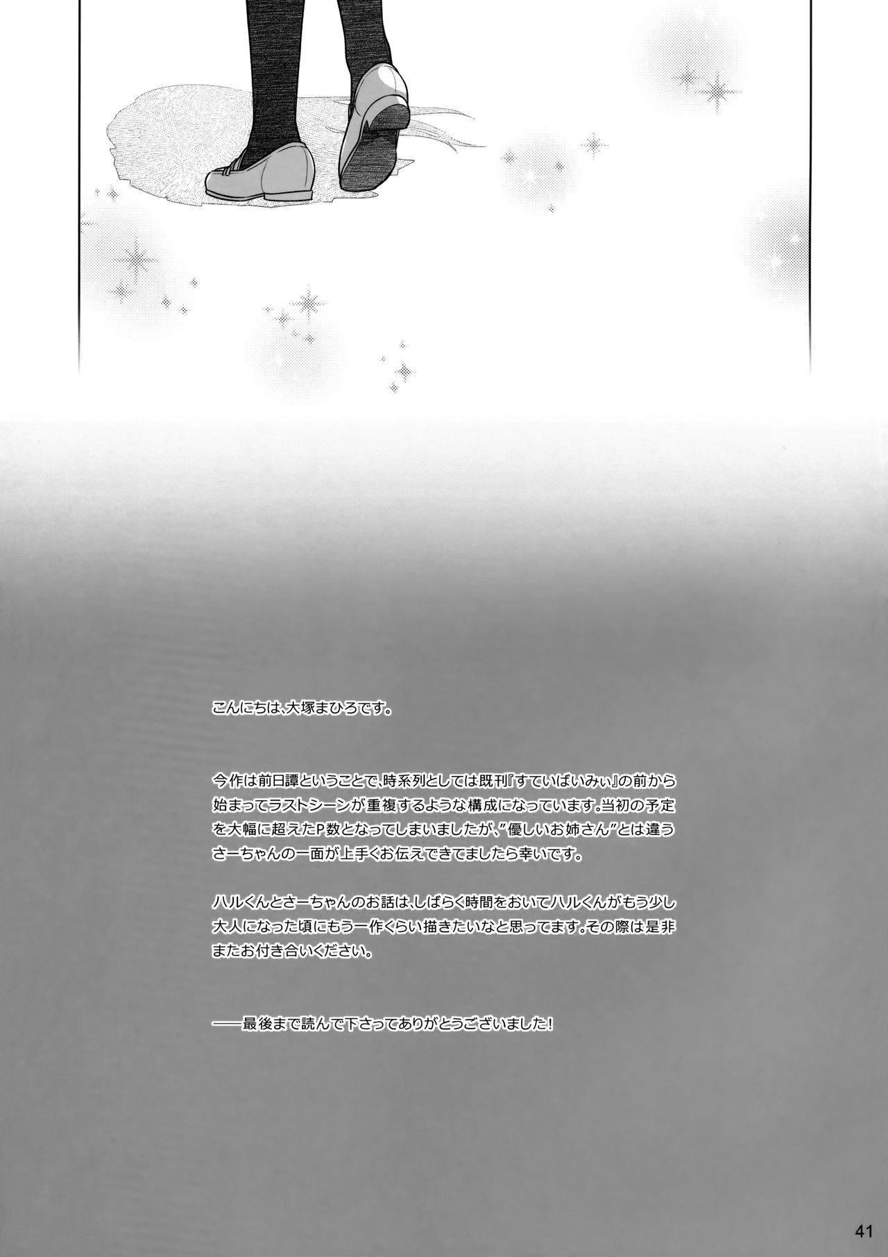 "Stay by Me Zenjitsutan Fragile S - Stay by me ""Prequel"" 39"