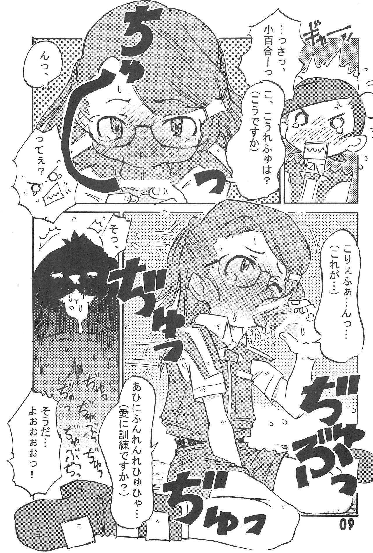 Keikyuu Light Rescue 10