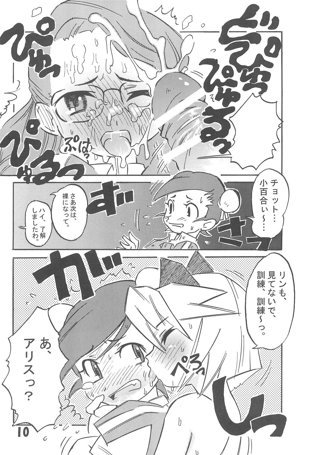 Keikyuu Light Rescue 11