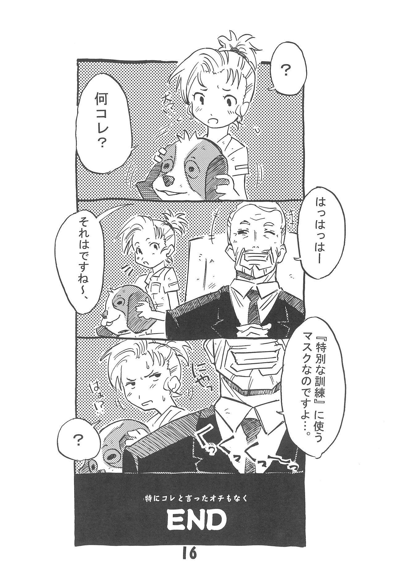 Keikyuu Light Rescue 17