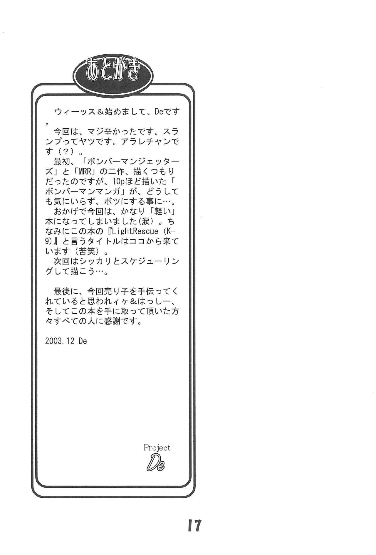 Keikyuu Light Rescue 18