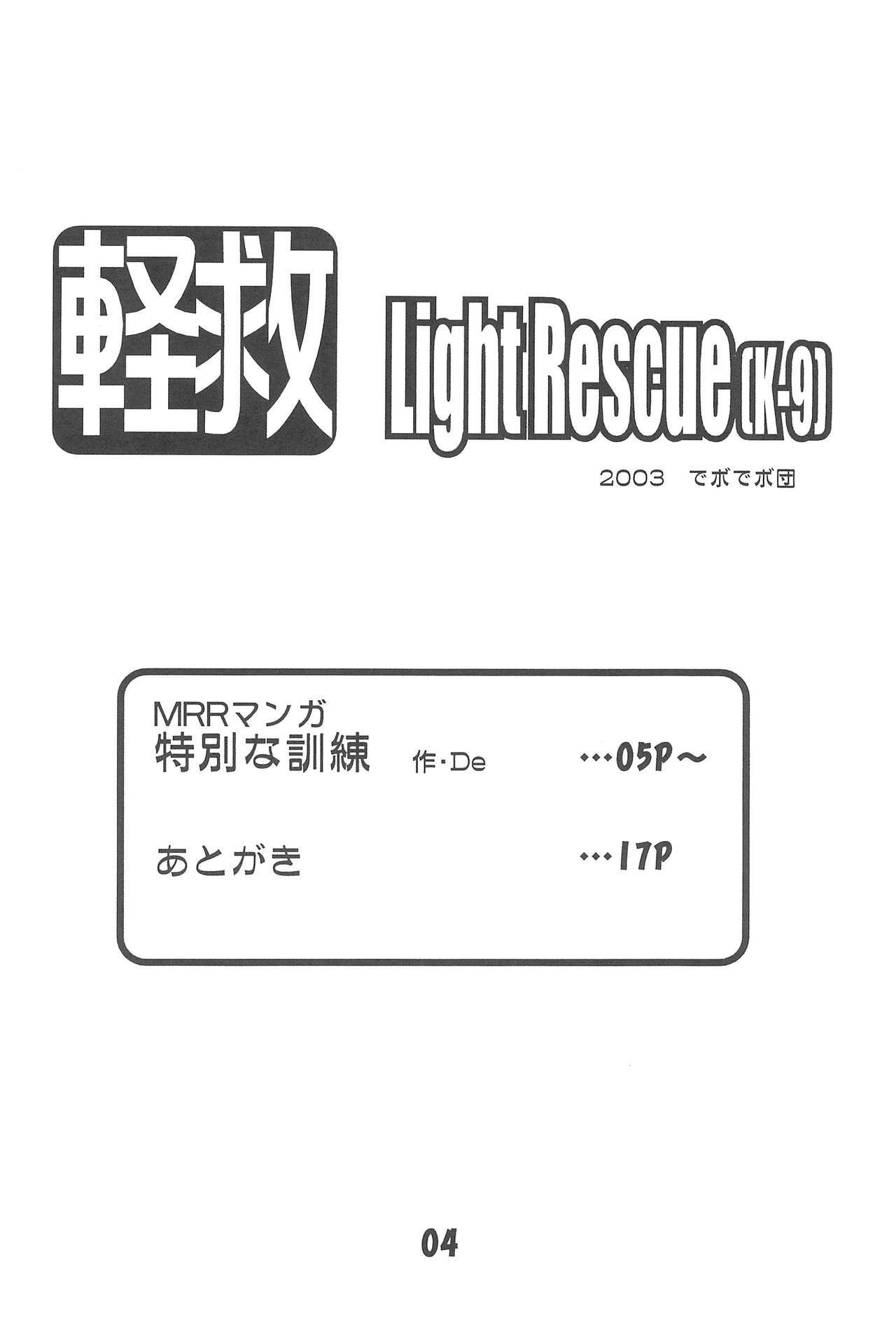 Keikyuu Light Rescue 5