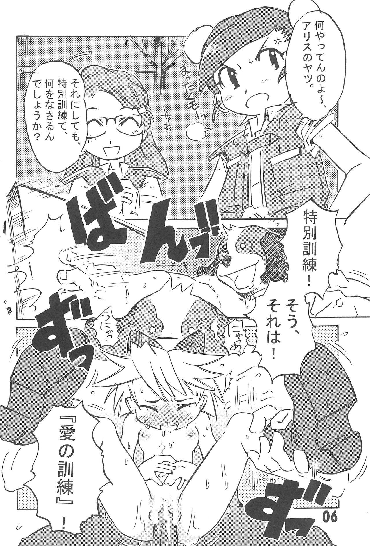 Keikyuu Light Rescue 7