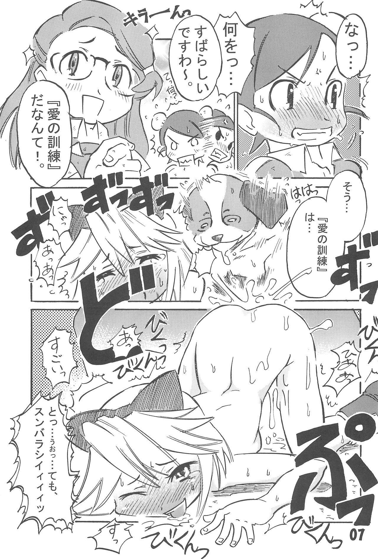 Keikyuu Light Rescue 8