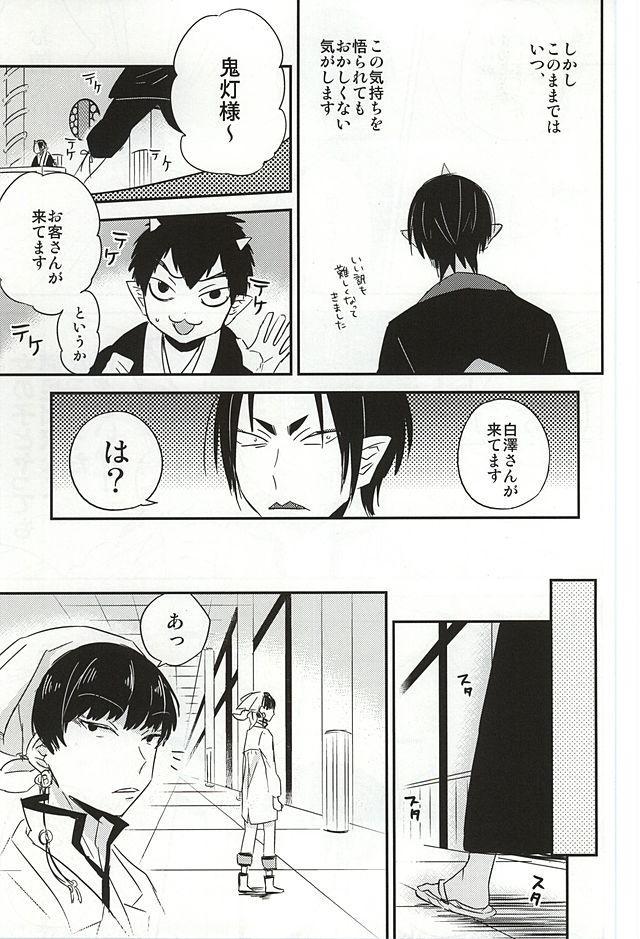 Kamikemono Shirasawa Baka ni Naru 9
