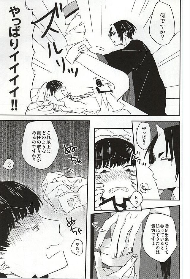 Kamikemono Shirasawa Baka ni Naru 13