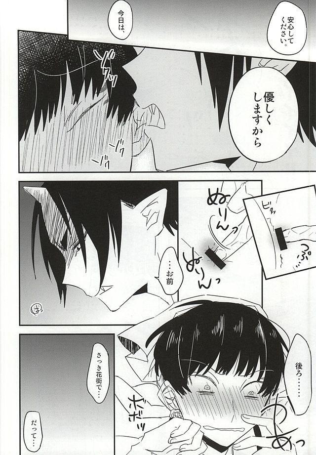 Kamikemono Shirasawa Baka ni Naru 14