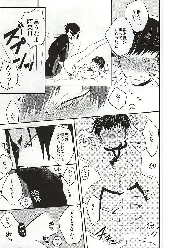 Kamikemono Shirasawa Baka ni Naru 15