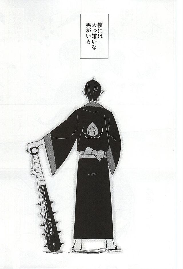 Kamikemono Shirasawa Baka ni Naru 1