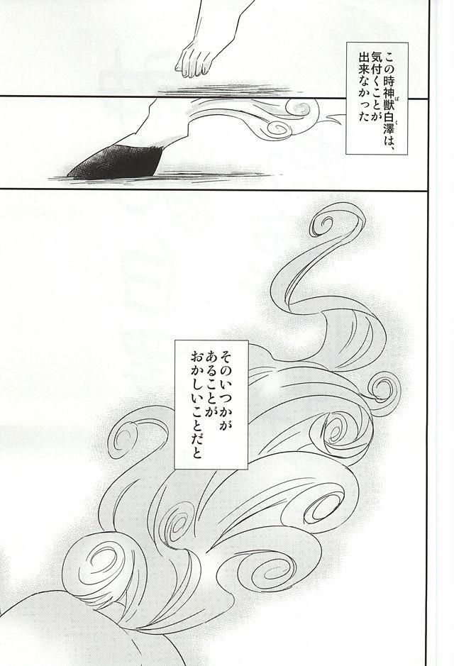 Kamikemono Shirasawa Baka ni Naru 27