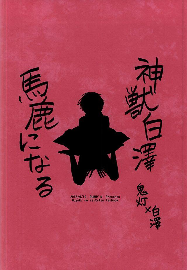 Kamikemono Shirasawa Baka ni Naru 28