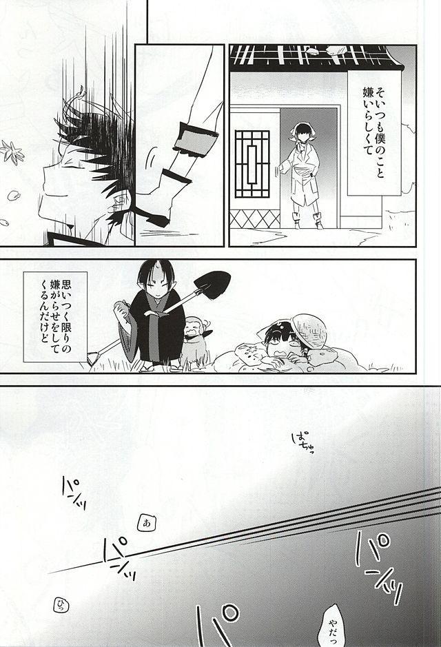 Kamikemono Shirasawa Baka ni Naru 3