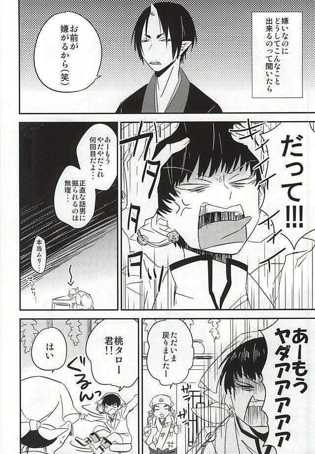 Kamikemono Shirasawa Baka ni Naru 6