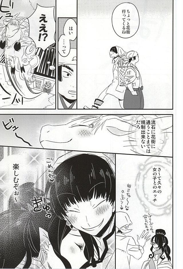 Kamikemono Shirasawa Baka ni Naru 7
