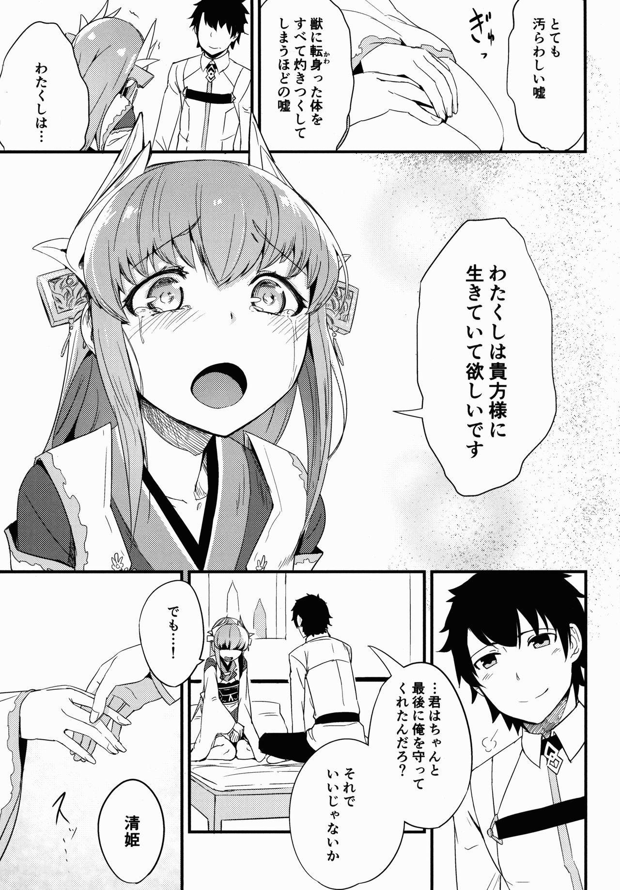 Koishirete Uwabami! 17