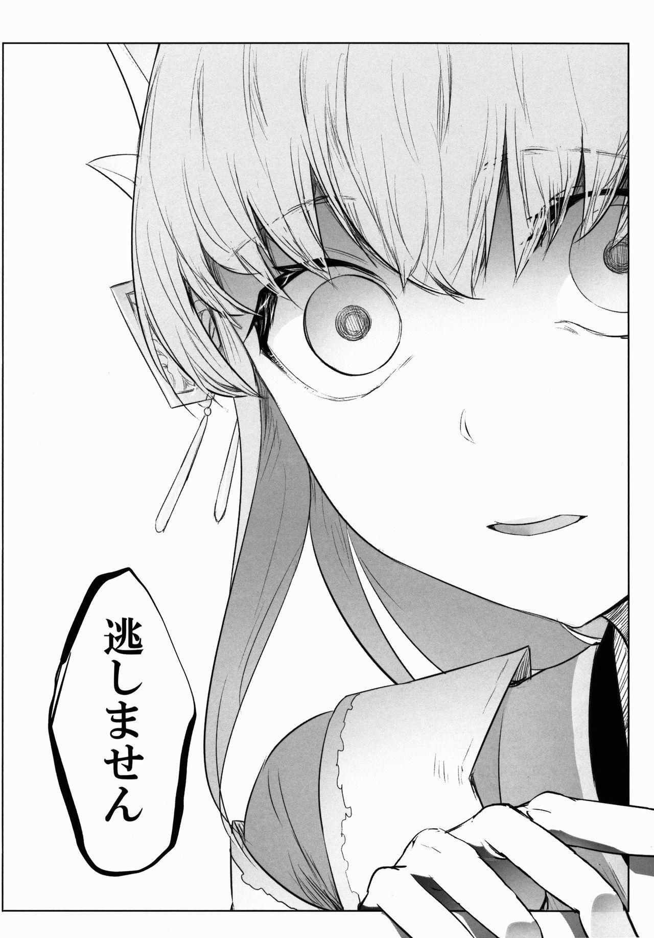 Koishirete Uwabami! 25
