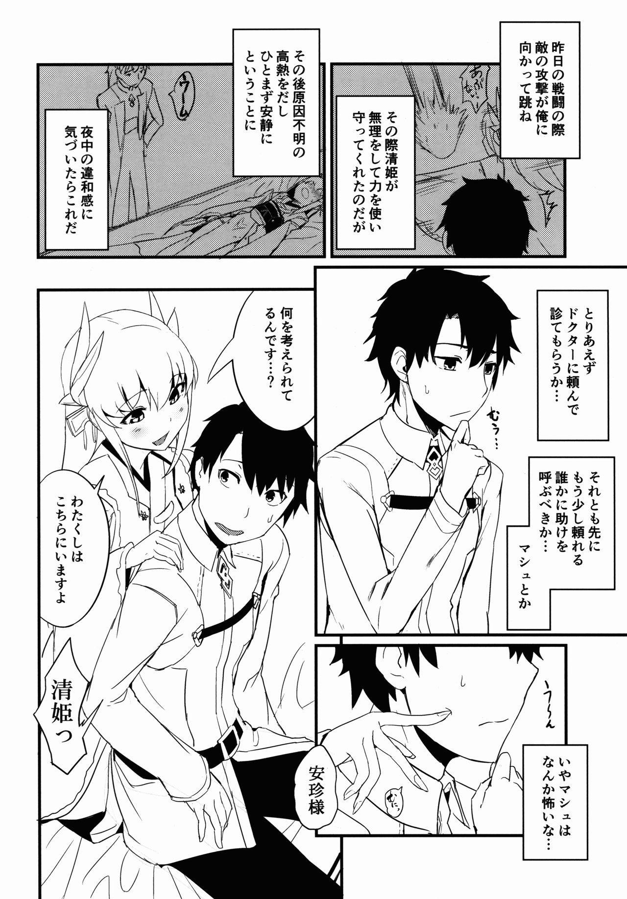Koishirete Uwabami! 2