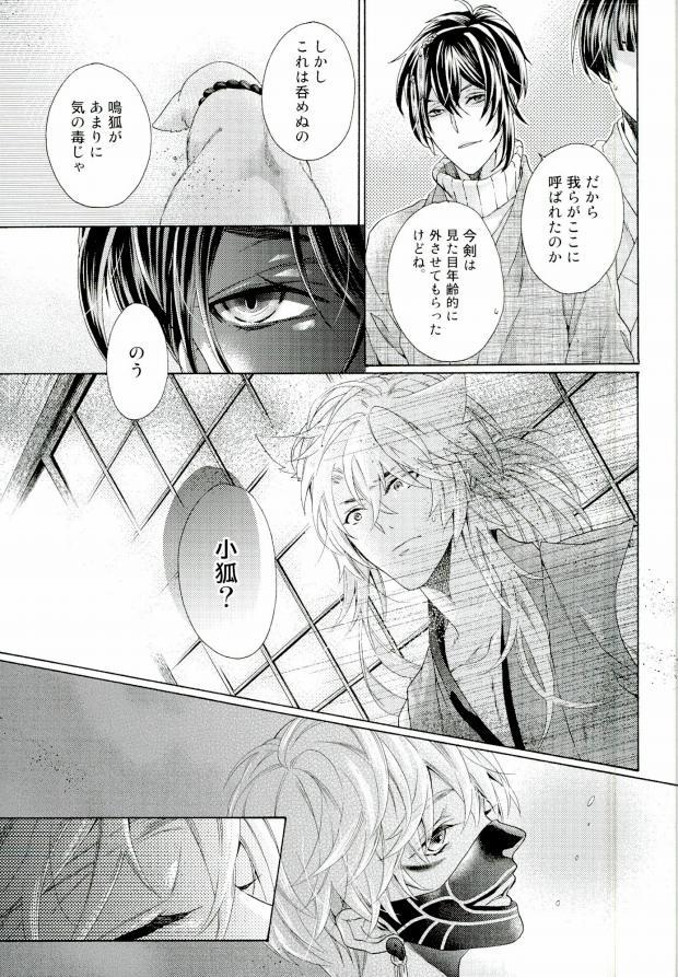 Kozukuri Shiyou! 10