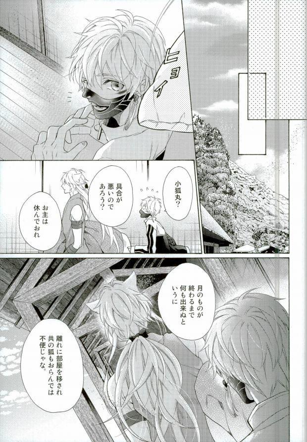 Kozukuri Shiyou! 14