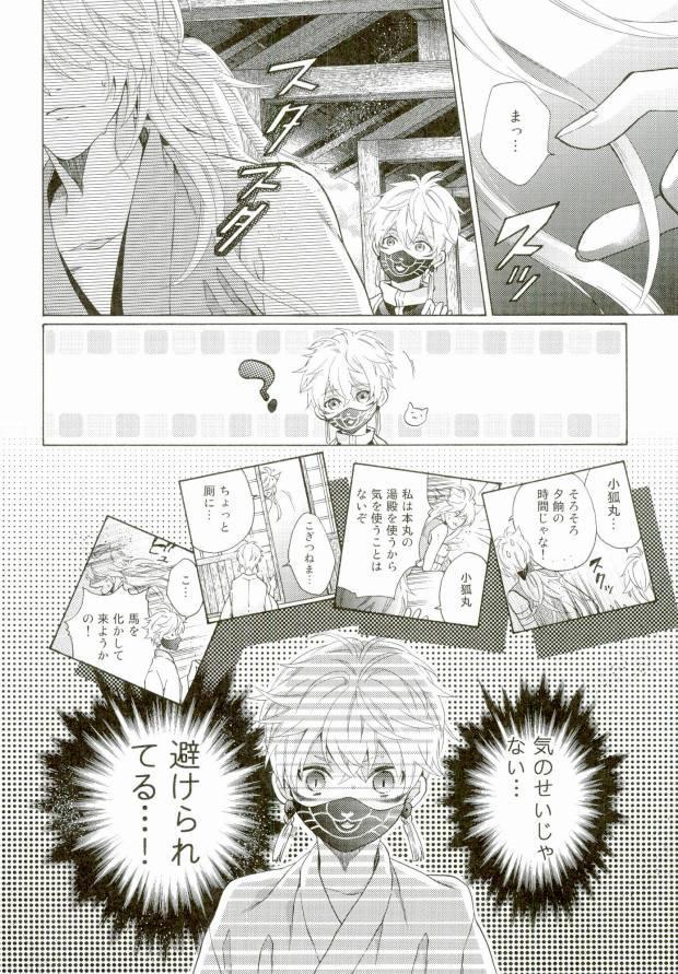 Kozukuri Shiyou! 15