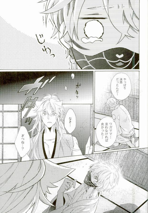 Kozukuri Shiyou! 16