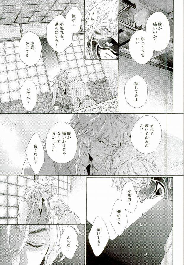 Kozukuri Shiyou! 18