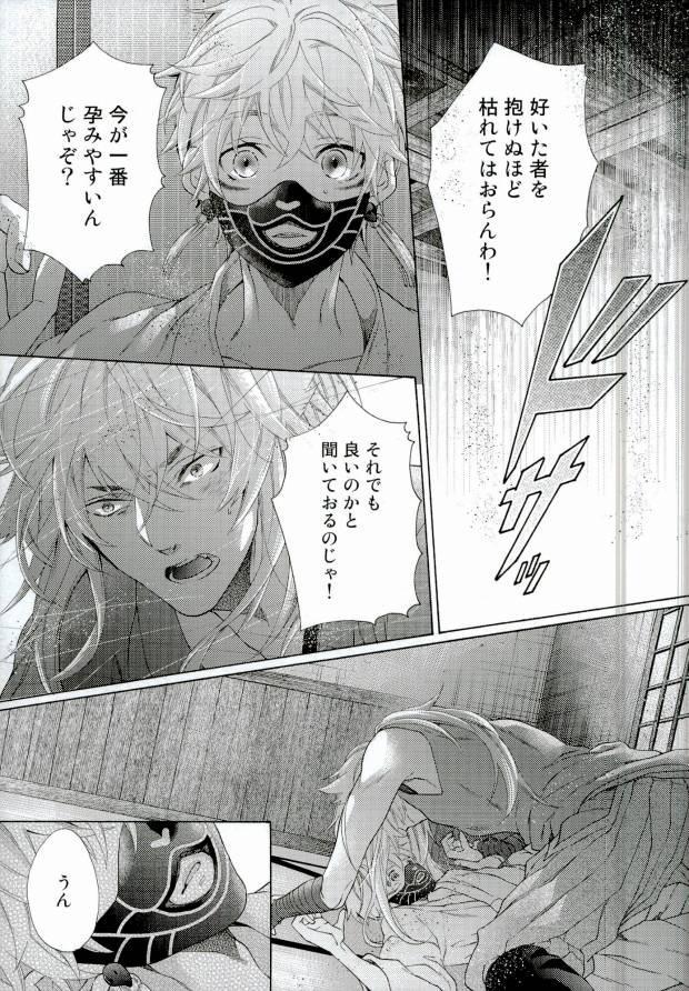 Kozukuri Shiyou! 22